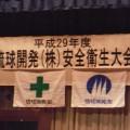 平成29年度安全大会を開催しました!