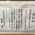 平成29年度 優良業者(優良施工工事)を受賞しました!