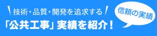 「公共工事」実績を紹介!